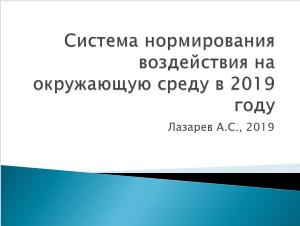 Семинар по экологии от 25 сентября 2019 в г.  Санкт-Петербурге