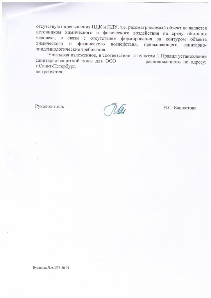 Письмо в Федеральную службу по надзору прав потребителя